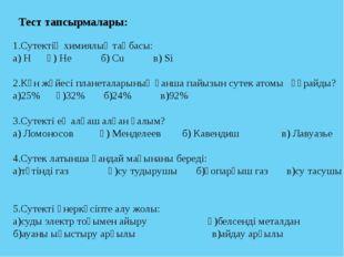Тест тапсырмалары:  1.Сутектің химиялық таңбасы: а) Н ә) Не б) Cu в) Si  2