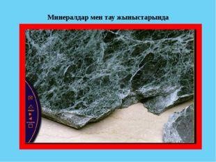 Минералдар мен тау жыныстарында