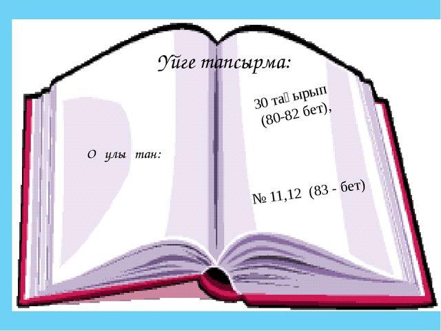 Үйге тапсырма: 30 тақырып (80-82 бет), Оқулықтан: № 11,12 (83 - бет)