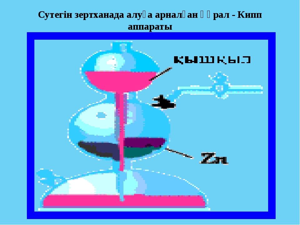 Сутегін зертханада алуға арналған құрал - Кипп аппараты