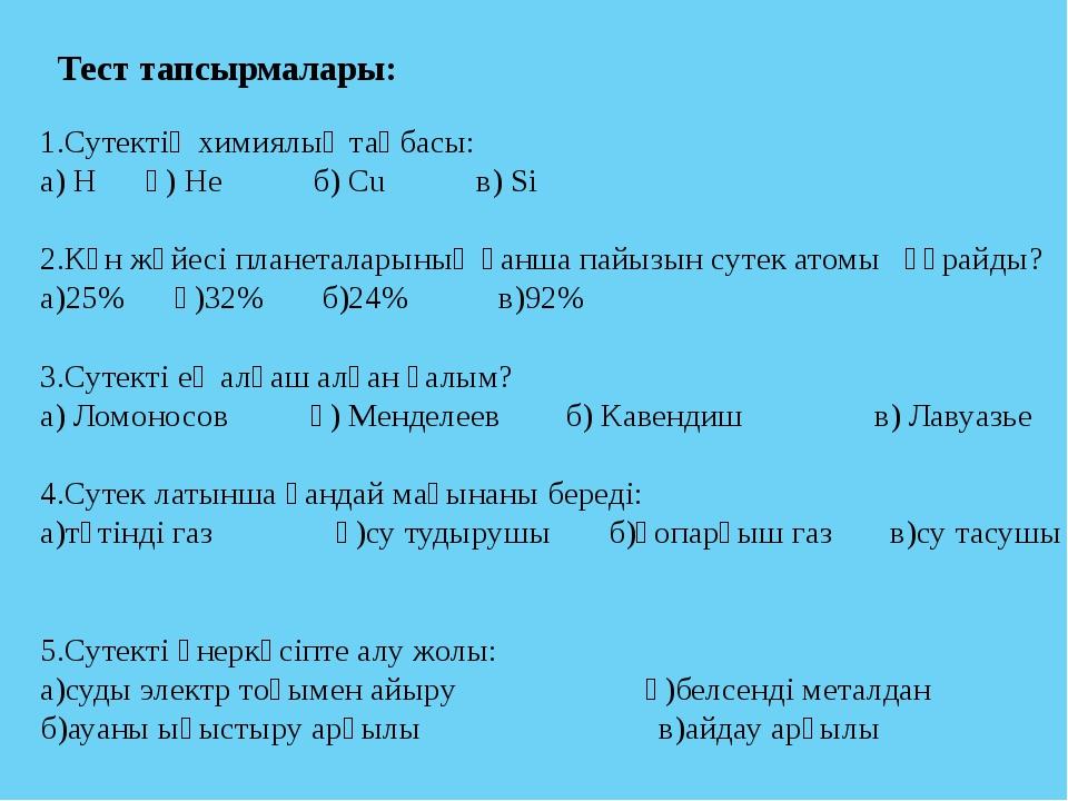 Тест тапсырмалары:  1.Сутектің химиялық таңбасы: а) Н ә) Не б) Cu в) Si  2...
