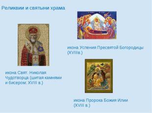 икона Успения Пресвятой Богородицы (XVIIIв.) икона Пророка Божия Илии (XVIII
