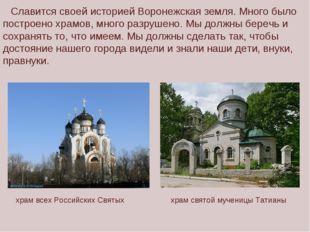 Славится своей историей Воронежская земля. Много было построено храмов, много