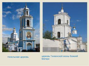 Никольская церковь церковь Тихвинской иконы Божией Матери