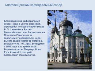 Благовещенский кафедральный собор Благовещенский кафедральный собор - храм в