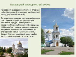 Покровский кафедральный собор Покровский кафедральный собор - главный собор В