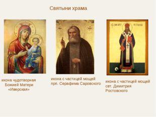 икона чудотворная Божией Матери «Иверская» икона с частицей мощей прп. Серафи