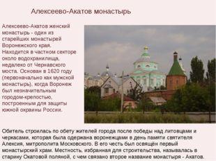 Алексеево-Акатов монастырь Алексеево-Акатов женский монастырь - один из старе