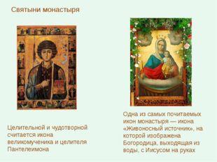 Одна из самых почитаемых икон монастыря — икона «Живоносный источник», на ко