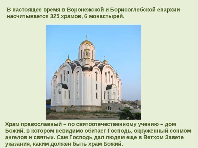 В настоящее время в Воронежской и Борисоглебской епархии насчитывается 325 хр...