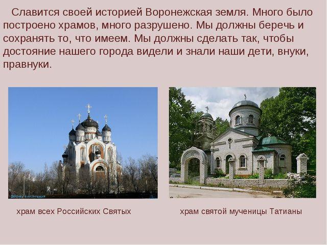 Славится своей историей Воронежская земля. Много было построено храмов, много...