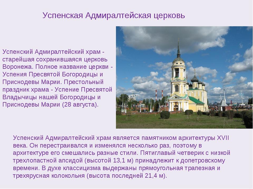 Успенская Адмиралтейская церковь Успенский Адмиралтейский храм - старейшая со...