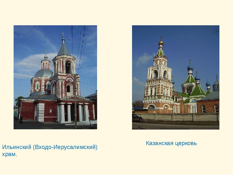 Ильинский (Входо-Иерусалимский) храм. Казанская церковь