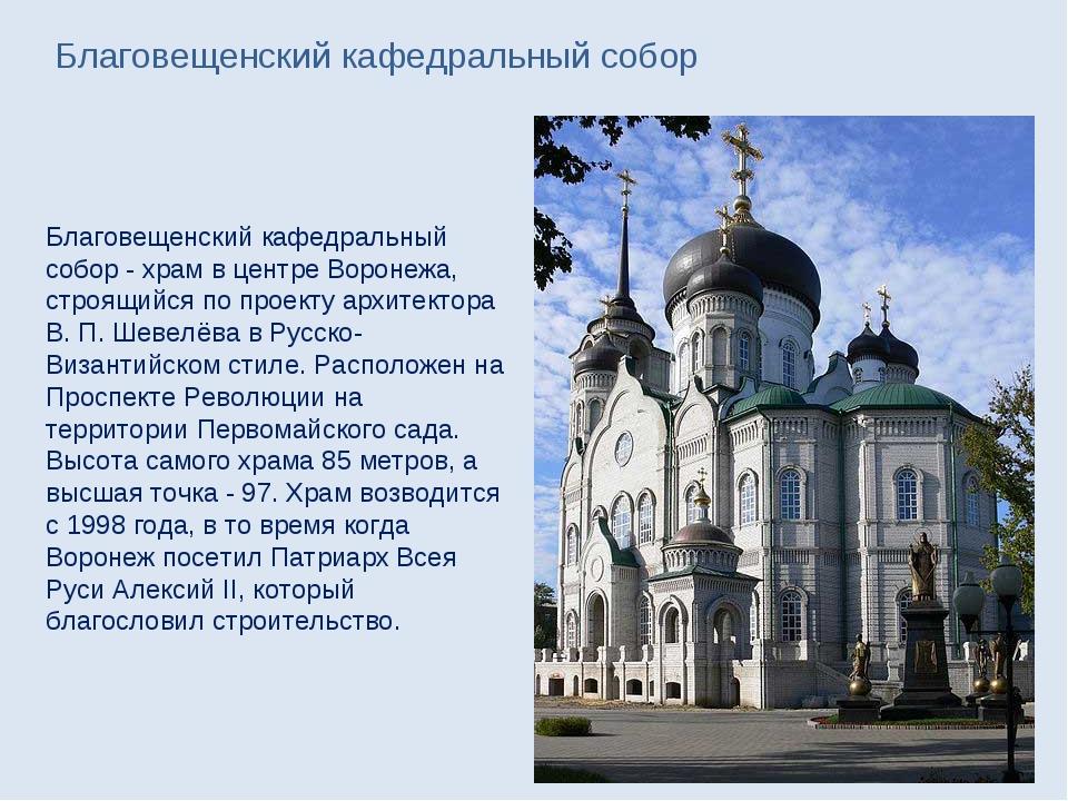 Благовещенский кафедральный собор Благовещенский кафедральный собор - храм в...
