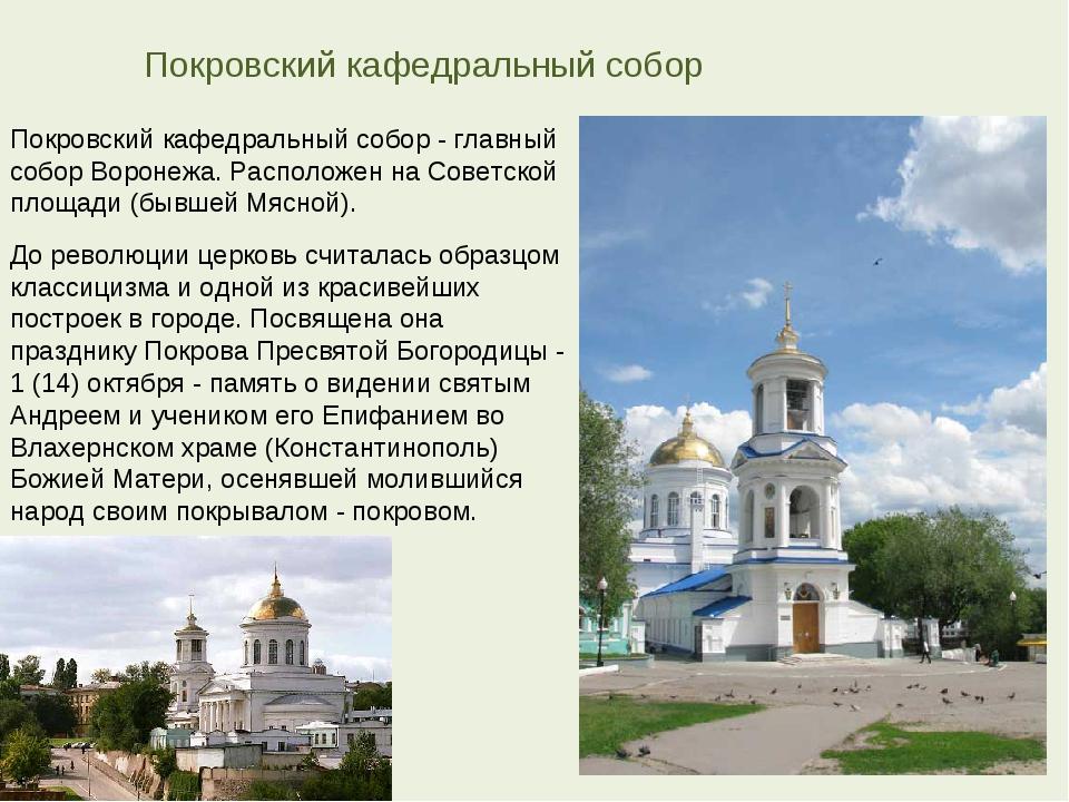 Покровский кафедральный собор Покровский кафедральный собор - главный собор В...