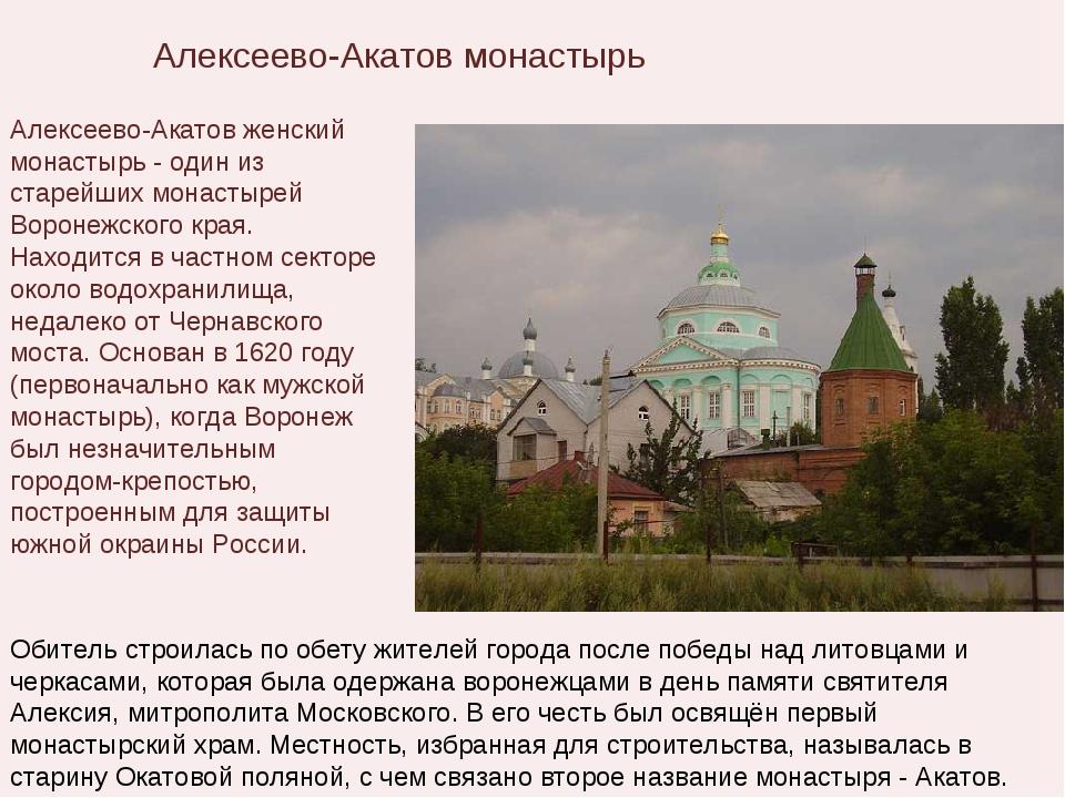 Алексеево-Акатов монастырь Алексеево-Акатов женский монастырь - один из старе...