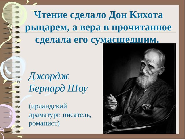 Чтение сделало Дон Кихота рыцарем, а вера в прочитанное сделала его сумасшедш...
