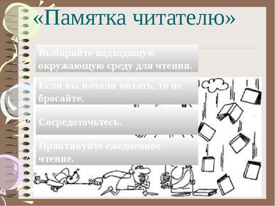 «Памятка читателю» Выбирайте подходящую окружающую среду для чтения. Если вы...