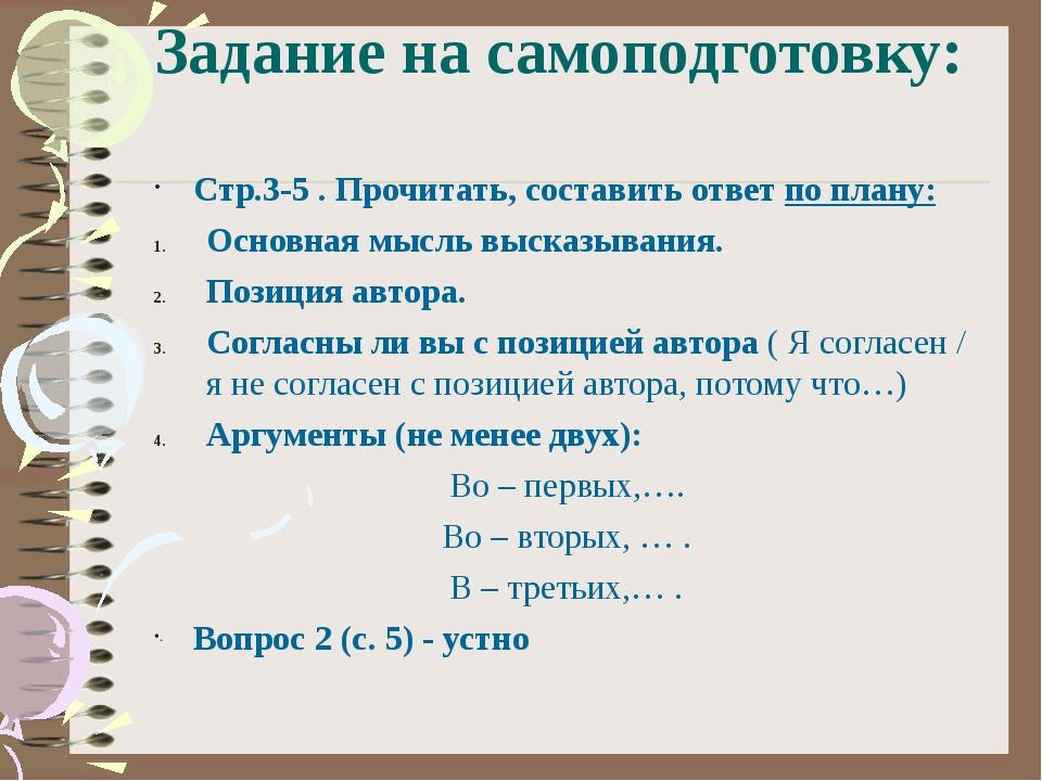 Задание на самоподготовку: Стр.3-5 . Прочитать, составить ответ по плану: Осн...