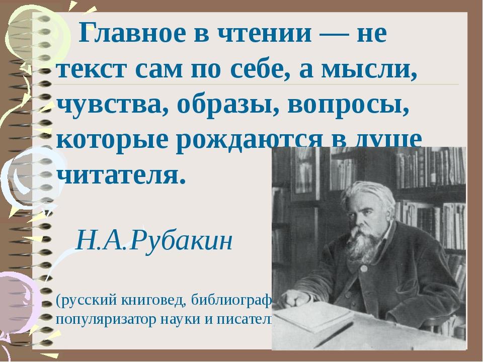 Главное в чтении — не текст сам по себе, а мысли, чувства, образы, вопросы,...