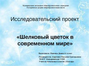 Исследовательский проект «Шелковый цветок в современном мире» Выполнила: Нияз