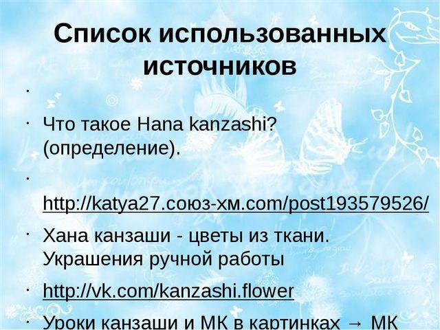 Список использованных источников  Что такое Hana kanzashi? (определение). ht...