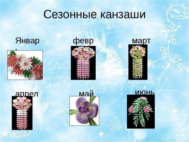 Сезонные канзаши Январь февраль март апрель май июнь