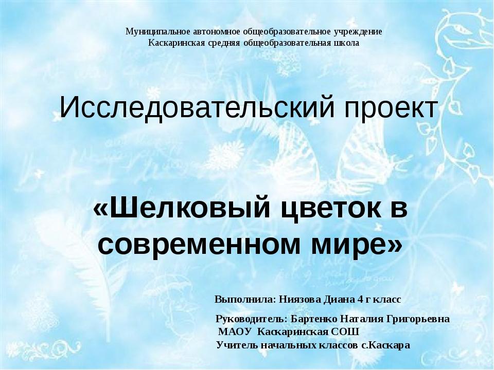 Исследовательский проект «Шелковый цветок в современном мире» Выполнила: Нияз...