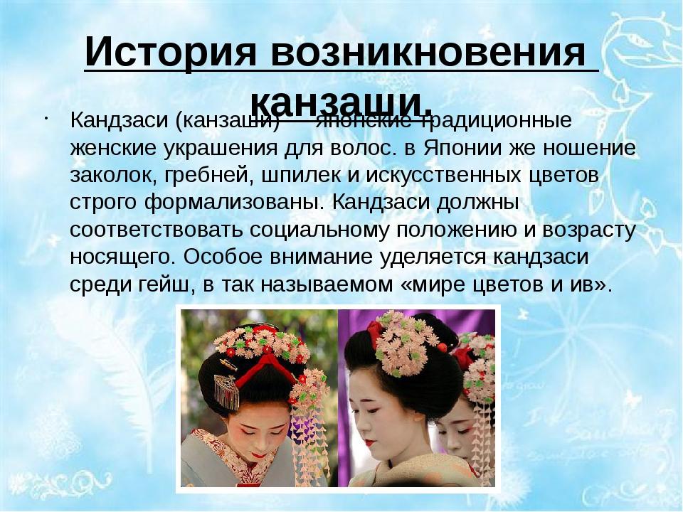 История возникновения канзаши. Кандзаси (канзаши) — японские традиционные жен...