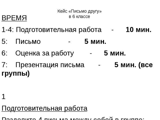 Кейс «Письмо другу» в 6 классе ВРЕМЯ 1-4: Подготовительная работа - 10 мин....