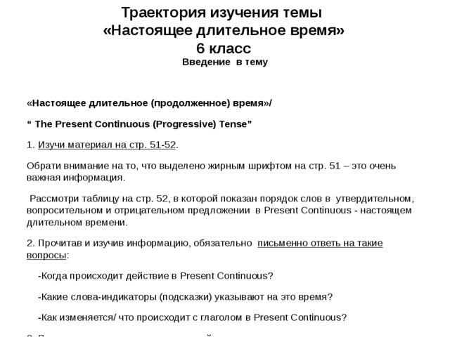 Траектория изучения темы «Настоящее длительное время» 6 класс Введение в тему...