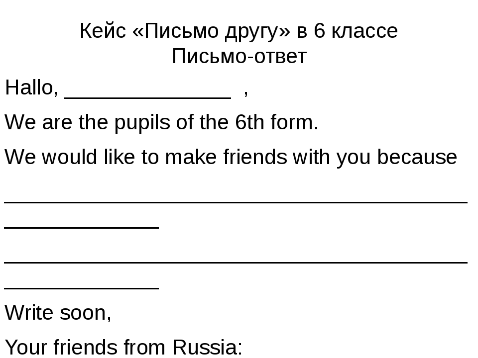 Кейс «Письмо другу» в 6 классе Письмо-ответ Hallo, ______________ , We are th...