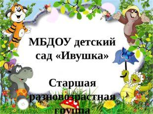 МБДОУ детский сад «Ивушка» Старшая разновозрастная группа Х.Плотников