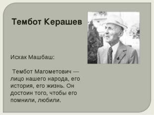 Тембот Керашев Исхак Машбаш: Тембот Магометович — лицо нашего народа, его ист