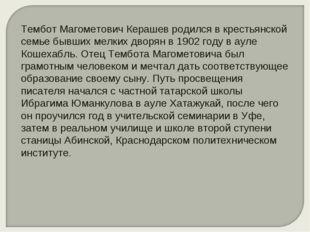 Тембот Магометович Керашев родился в крестьянской семье бывших мелких дворян