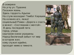 В скверике На углу ул. Пушкина Посажен ясень. Здесь гордость Адыгеи На стуле