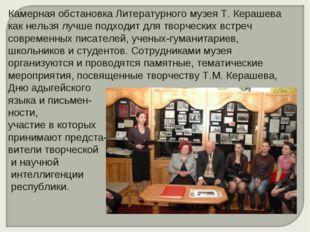 Камерная обстановка Литературного музея Т. Керашева как нельзя лучше подходит
