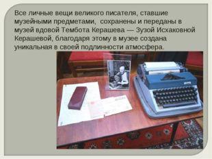 Все личные вещи великого писателя, ставшие музейными предметами, сохранены и