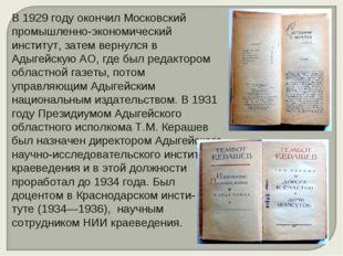 В 1929 году окончил Московский промышленно-экономический институт, затем верн