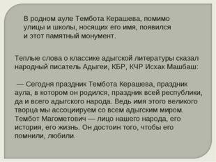 Теплые слова о классике адыгской литературы сказал народный писатель Адыгеи,