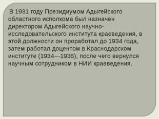 В 1931 году Президиумом Адыгейского областного исполкома был назначен директ