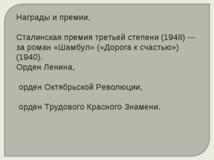 Награды и премии. Сталинская премия третьей степени (1948) — за роман «Шамбул