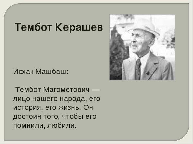 Тембот Керашев Исхак Машбаш: Тембот Магометович — лицо нашего народа, его ист...