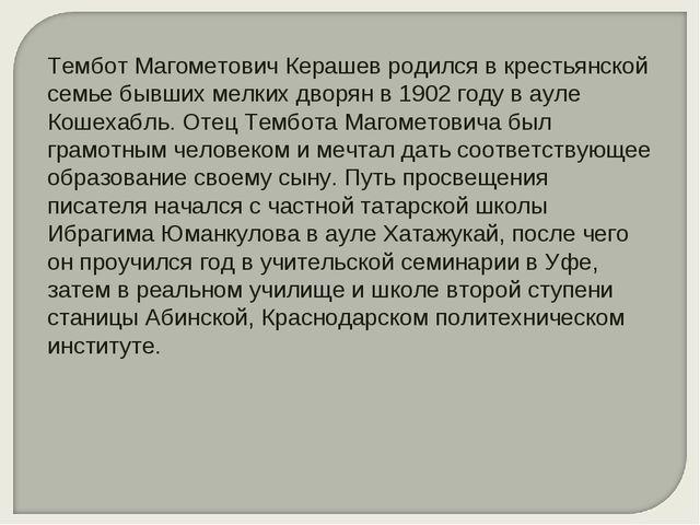 Тембот Магометович Керашев родился в крестьянской семье бывших мелких дворян...