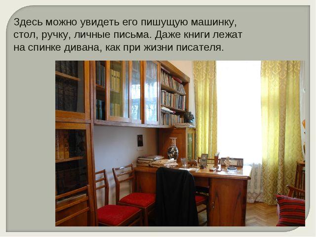 Здесь можно увидеть его пишущую машинку, стол, ручку, личные письма. Даже кни...