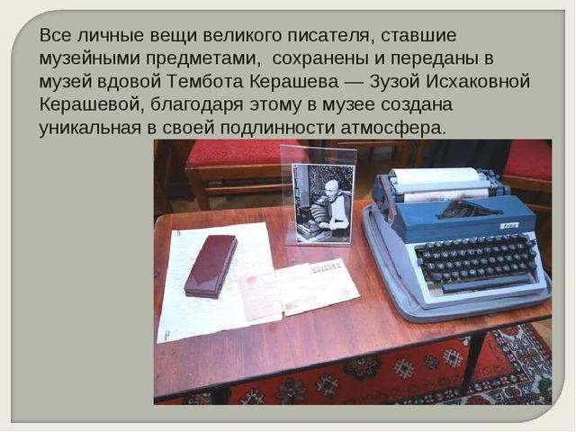 Все личные вещи великого писателя, ставшие музейными предметами, сохранены и...