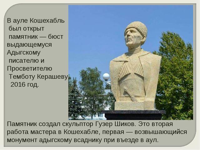 В ауле Кошехабль был открыт памятник — бюст выдающемуся Адыгскому писателю и...