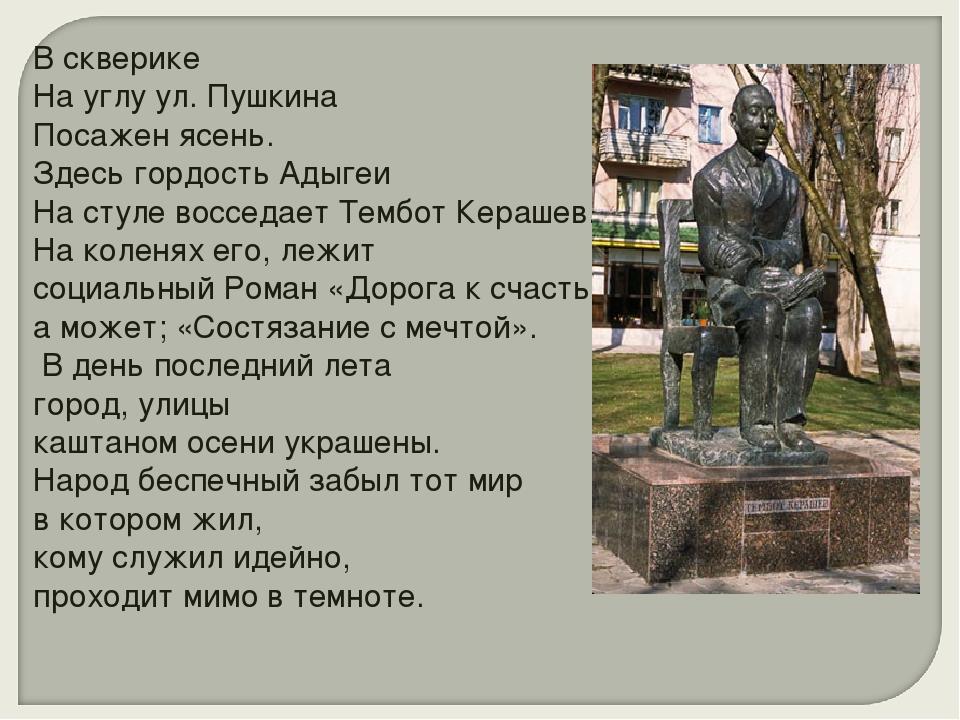 В скверике На углу ул. Пушкина Посажен ясень. Здесь гордость Адыгеи На стуле...