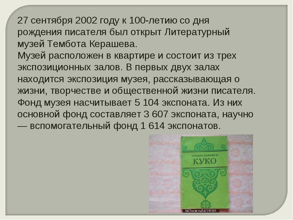 27 сентября 2002 году к 100-летию со дня рождения писателя был открыт Литерат...
