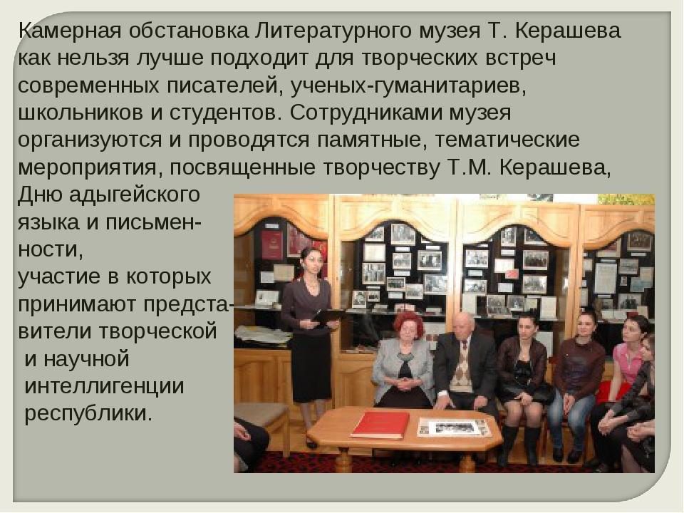 Камерная обстановка Литературного музея Т. Керашева как нельзя лучше подходит...